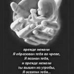Христианская реакция на аборт