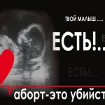 Твой малыш есть! Аборт - это убийство