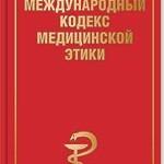 Международный кодекс медицинской этики