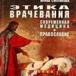 Этика врачевания. Современная медицина и православие